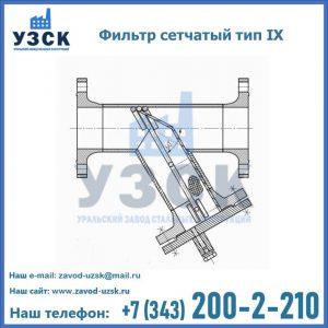 Фильтр сетчатый тип IX в Слуцке