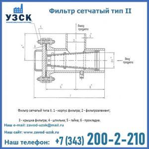 Фильтр сетчатый ФС по Т-ММ-11-2003 в Слуцке