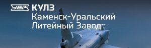 АО Каменск-Уральский литейный завод в Белоруссии