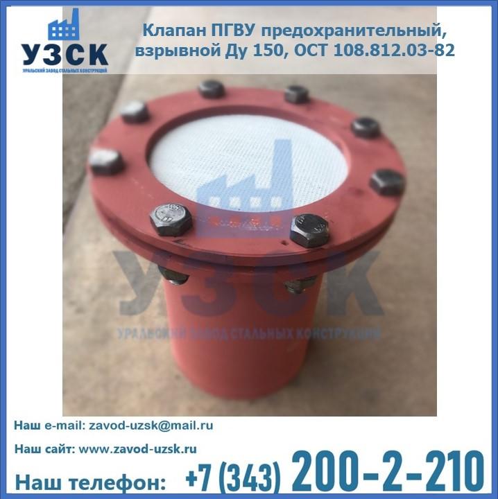 Клапан ПГВУ предохранительный, взрывной Ду 150, ОСТ 108.812.03-82 в Слуцке