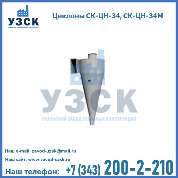 Циклон СК-ЦН-34,-34М в Слуцке
