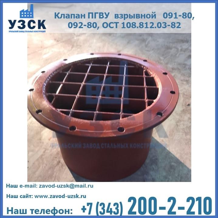 Клапан ПГВУ взрывной ПГВУ 091-80, 092-80 , ОСТ 108.812.03-82 в Слуцке