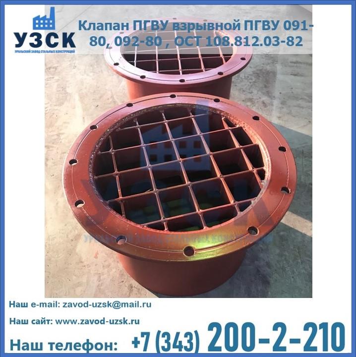 клапан ПГВУ взрывной 091-80, 092-80, ОСТ 108.812.03-82 в Слуцке