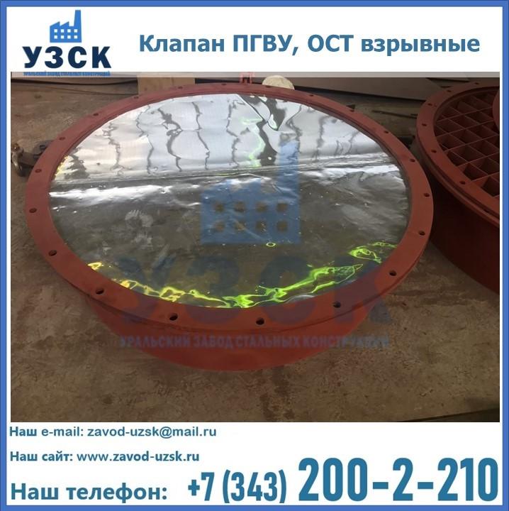 Купить клапан ПГВУ, ОСТ взрывные ПГВУ 091-80,092-80, ОСТ 108.812.03-82 в Слуцке