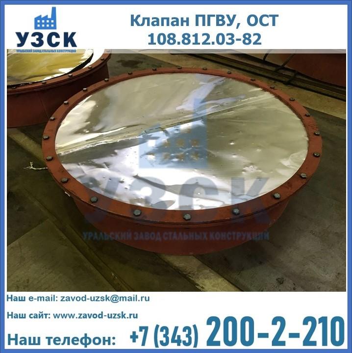 Купить клапан ОСТ 108.812.03-82 в Слуцке