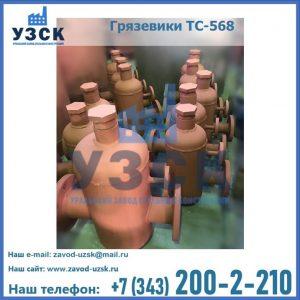 Купить грязевики ТС-565, ТС-566, ТС-567 в Лиде