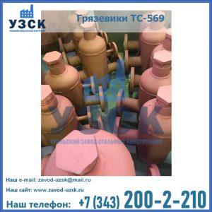 Купить грязевики ТС-568, 559 в Лиде
