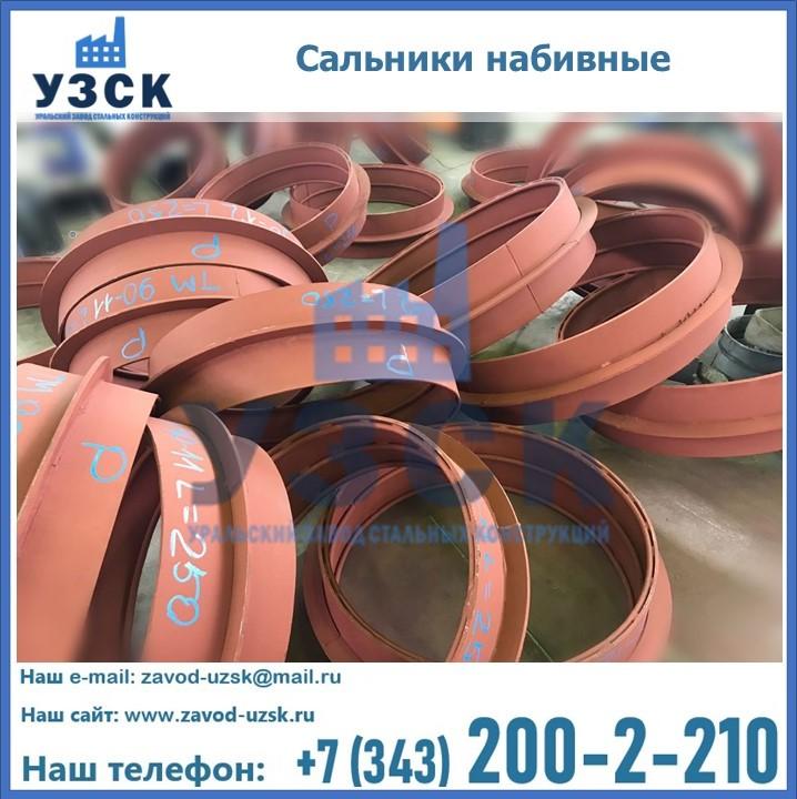 Купить сальник набивной по доступной цене в Белоруссии