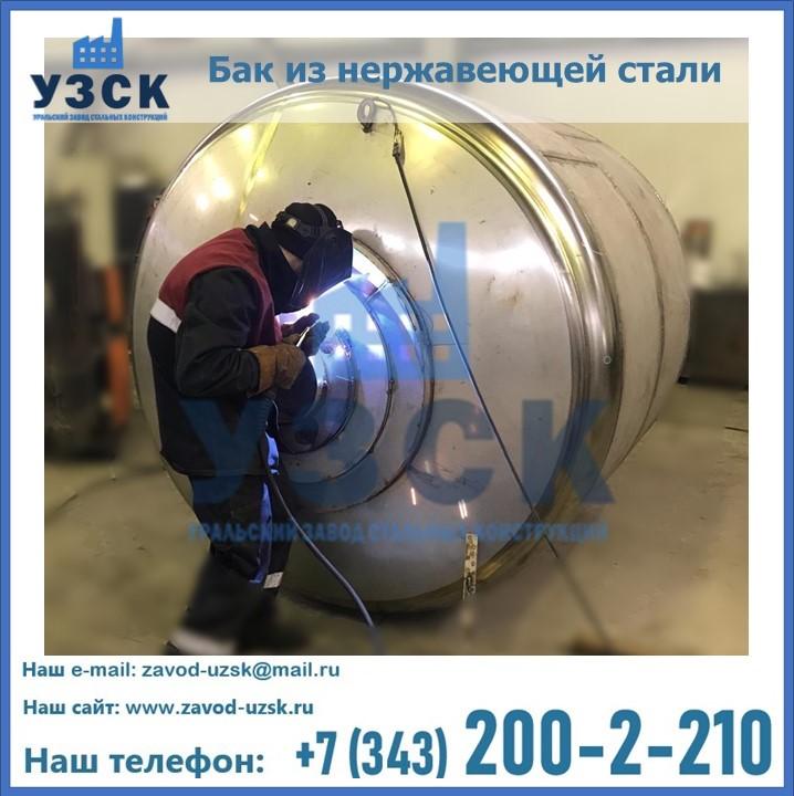 Купить баки и ёмкости из нержавеющей стали от завода УЗСК в Слуцке