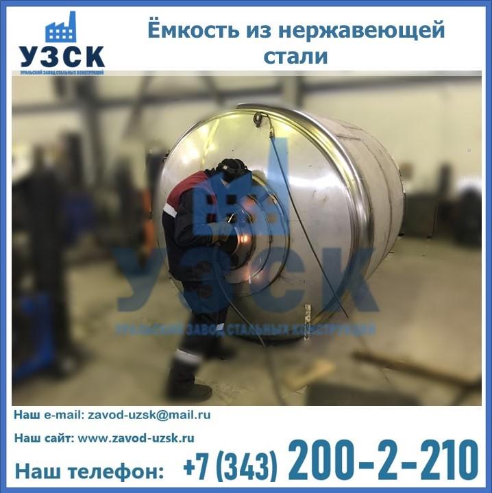 Купить ёмкости и баки из нержавеющей стали от завода УЗСК в Слуцке