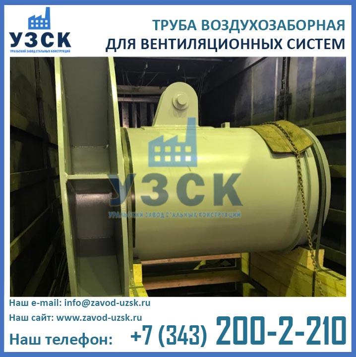 фото труб воздухозаборных по альбому Т-ОВ-03-08